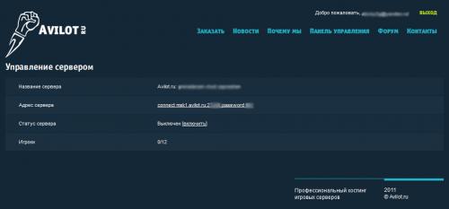Панель управления: TeamLink