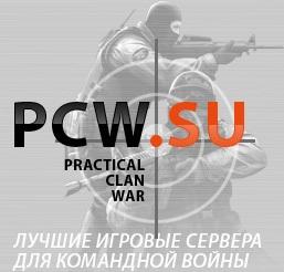 PCW SU - Элитные игровые сервера для Practical Clan War на современном оборудовании. Practical Clan War является одним из приоритетных проектов компании ForTeam.ru