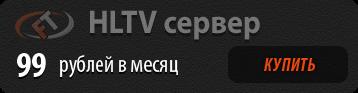 PCW SU - Элитные игровые сервера для Practical Clan War на современном оборудовании. Practical Clan War является одним из приоритетных проектов компании ForTeam.ru HLTV
