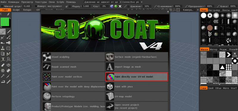 CyberSport: 3d coat